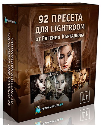 Видеокурс «92 пресета для Lightroom от Евгения Карташова».