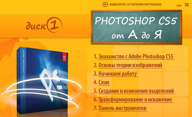Видеокурс «Photoshop CS5 от А до Я». Диск 1.