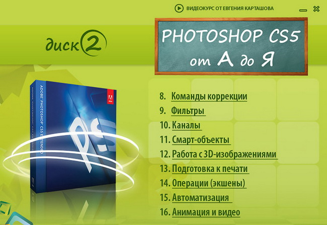 Видеокурс «Photoshop CS5 от А до Я». Диск 2.