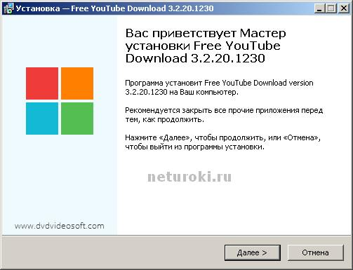 Установка программы «Free youtube download»